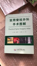 实用脊柱外科手术图解