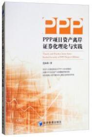 PPP项目资产离岸证券化理论与实践