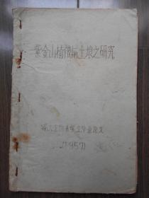 1957年【紫金山植被与土壤之研究(油印本)】南京大学生物系学生毕业论文