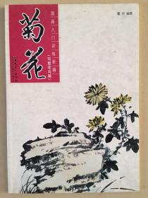 国画入门训练新编:菊花(写意花鸟篇)