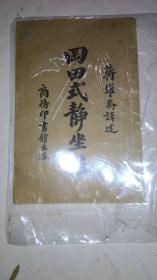 民国原版:冈田式静坐法