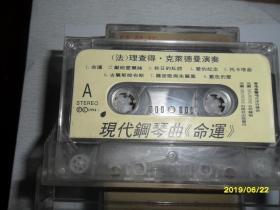 磁带 现代钢琴曲 命运