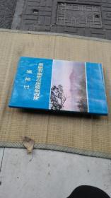 江苏省海岛资源综合调查地图集