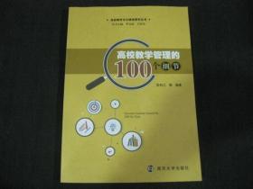 高校教学文化建设研究丛书:高校教学管理的100个细节(标3 的)