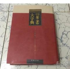 拍前咨询   中国篆书大字典   9E24a