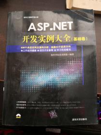 ASP.NET开发实例大全  ·基础卷/软件工程师开发大系