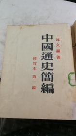 中国通史简编第一编(1953年印)大开本