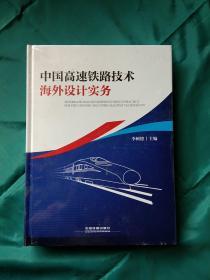 《中国高速铁路技术海外设计实务》未开封