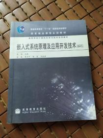 嵌入式系统原理及应用开发技术(第2版)