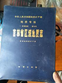 吉林省区域地质志(中国地质矿产部地质专报区域地质第10号盒装附彩色地图10张)