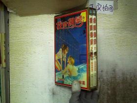 我的初恋(1-2)2合售 带外盒