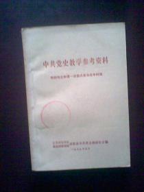 中共党史教学参考资料 (党的创立和第一次国内革命战争时期)【赠本】