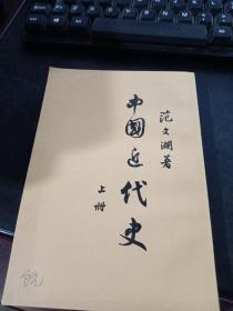 中国近代史上册 31号