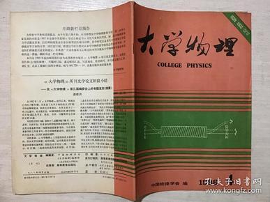 大学物理 1988年第4期