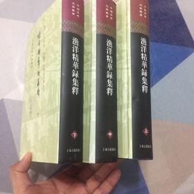 精装:渔洋精华录集释(全三册。中国古典文学丛书。2009年一版二印,品好非馆藏)