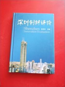 深圳创新评价