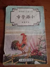 修订幼童文库初编  小鸡学啼