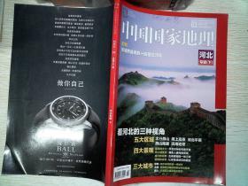 中国国家地理 2015.02总第652期''、-··