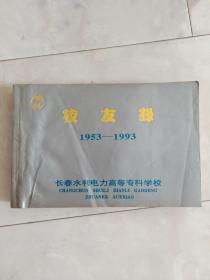 长春水利电力高等专科学校 校友录1953-1993
