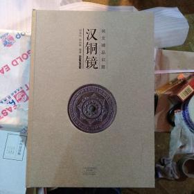 B 汉铜镜铭文精品识题 (8开图文版 硬精装)
