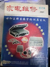 家电维修 1997年 合订本