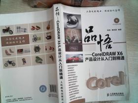品悟:CorelDRAW X6产品设计从入门到精通..