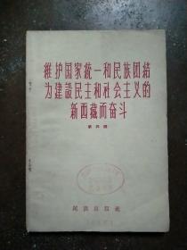 维护国家统一和民族团结为建设民主和社会主义的新西藏而奋斗.第四辑(1959年1印)