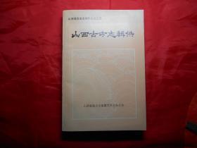 《山西古方志辑佚》(《山西地方史志资料丛书之五》)