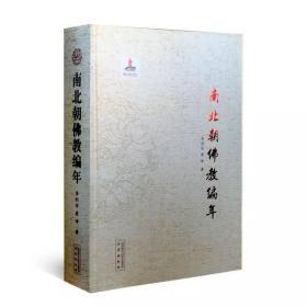 南北朝佛教编年(16开精装 全一册)