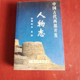 中国古代西部开发人物志