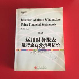 运用财务报表进行企业分析与估价(第2版)