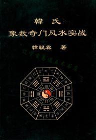《韩氏象数奇门风水实战》韩韫霖著16开244页