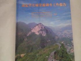 湖北省长城资源调查工作报告【未开封】