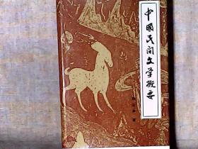 中国民间文学概要(增订本) 精装
