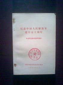 纪念中国人民解放军建军五十周年(中共党史教学参考资料)