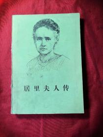 居里夫人传(02柜)