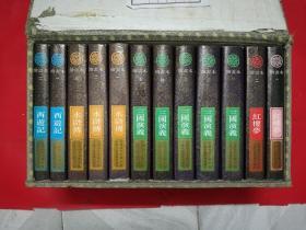 中国四大古典小说绘画本(12本全)