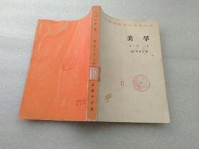 美学(第三卷:上册)【馆藏】