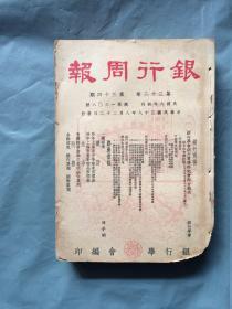 珍贵新中国经济史料 《银行周报》(1949年8月 第33卷 第34期) 至 (1949年12月 第33卷第50期,其中第50期为上下 两期) 共18期合售 含中华人民共和国成立特刊