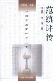 中国思想家评传丛书:范缜评传