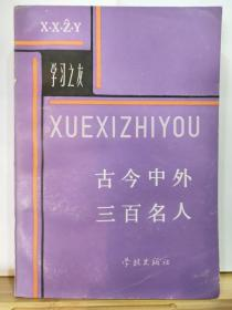 P3122   古今中外三百名人 学习之友丛书(一版一印)