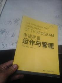 电视栏目运作与管理   作者签赠本