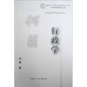 黑龙江人民出版社 行政学 何颖 9787207037459