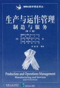生产与与运作管理:制造与服务