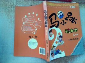 好奇眼睛看世界:马小跳玩数学(2年级)(升级版)