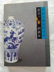 中国古陶瓷研究中若干悬案的新证