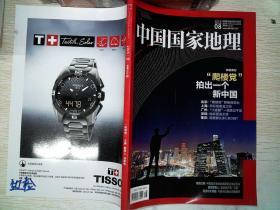 中国国家地理 2015.08总第658期、
