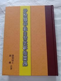《妙法莲华经》白话故事油画集