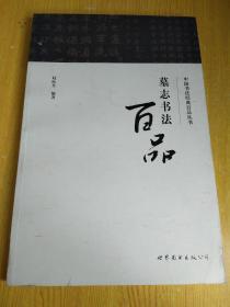 中国书法经典百品丛书:墓志书法百品