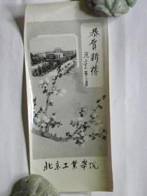 恭贺新禧—北京工业学院同学互赠贺年卡(1963年)